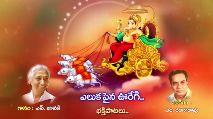 ప్రపంచ నీటి వనరుల పర్యవేక్షణ దినోత్సవం - భక్తుల మొక్కుల కొనుమోదొర / adityamusic f / adityamusic / adityamusic . Bhakthi Mukthi భక్తి గీతామృతం ODBORG Sri Krishna Darshanam Subscribe Exclusive Devotional Videos On You Tube / adityadevotional  - ShareChat