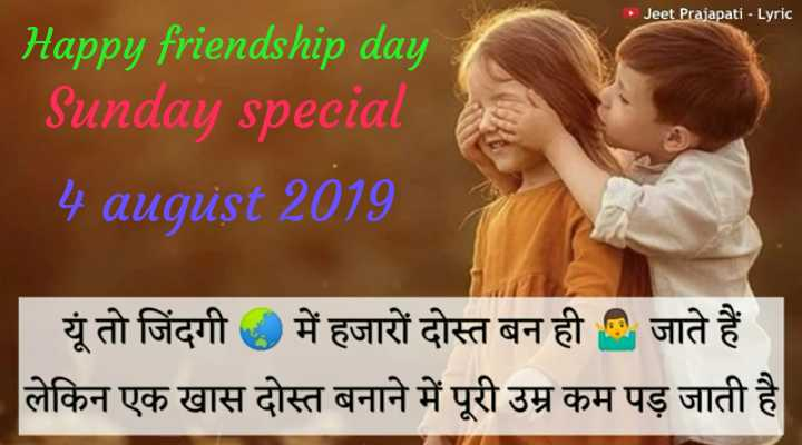 📰 4 अगस्त की न्यूज़ - । Jeet Prajapati - Lyric । Happy friendship day Sunday special 4 august 2019 यूं तो जिंदगी में हजारों दोस्त बन ही जाते हैं । लेकिन एक खास दोस्त बनाने में पूरी उम्र कम पड़ जाती है - ShareChat