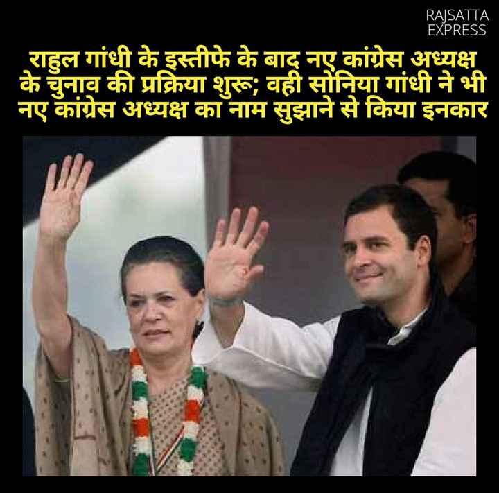 4 जुलाई की न्यूज़ - RAISATTA EXPRESS राहुल गांधी के इस्तीफे के बाद नए कांग्रेस अध्यक्ष के चुनाव की प्रक्रिया शुरू ; वही सोनिया गांधी ने भी नए कांग्रेस अध्यक्ष का नाम सुझाने से किया इनकार - ShareChat