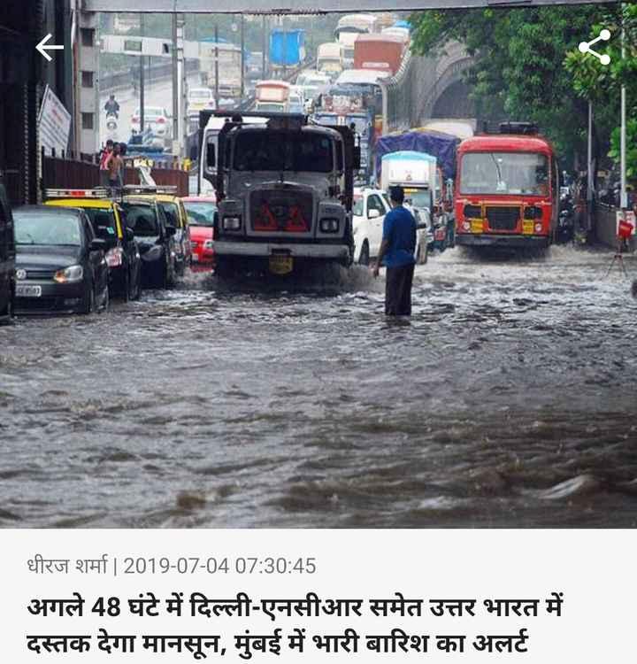4 जुलाई की न्यूज़ - धीरज शर्मा | 2019 - 07 - 04 07 : 30 : 45 अगले 48 घंटे में दिल्ली - एनसीआर समेत उत्तर भारत में दस्तक देगा मानसून , मुंबई में भारी बारिश का अलर्ट - ShareChat