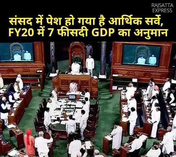 4 जुलाई की न्यूज़ - RAJSATTA EXPRESS संसद में पेश हो गया है आर्थिक सर्वे , FY20 में 7 फीसदी GDP का अनुमान - ShareChat