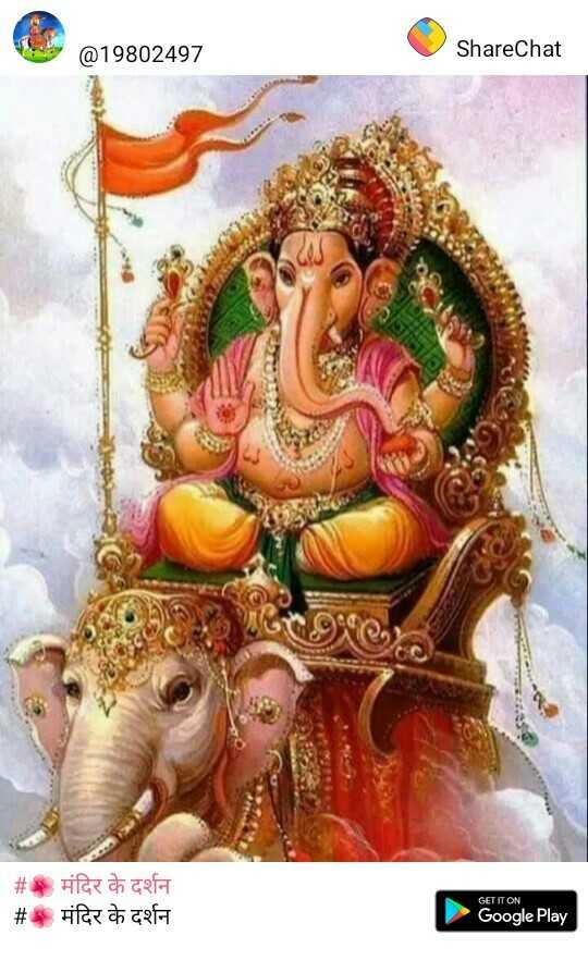🔯4 मार्च का राशिफल/पंचांग🌙 - @ 19802497 ShareChat # # मंदिर के दर्शन मंदिर के दर्शन GET IT ON Google Play - ShareChat