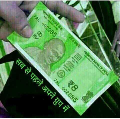 4 मार्च की न्यूज़ - ERVE BANK OF 2 ३8 । | आठरुपये । भारतीय विधक । 7AL ०02285 7AL 002285 सब से पहले अपने ग्रुप में । - ShareChat