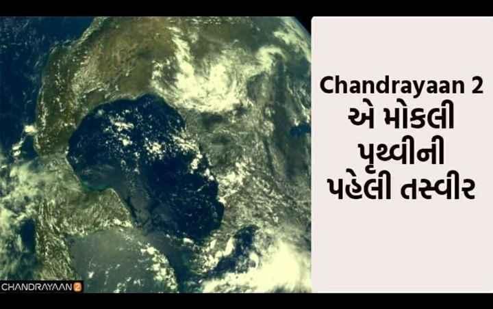 📰 4 ઓગસ્ટનાં સમાચાર - Chandrayaan 2 એ મોકલી પૃથ્વીની . પહેલી તસ્વીર CHANDRAYAAN 2 - ShareChat