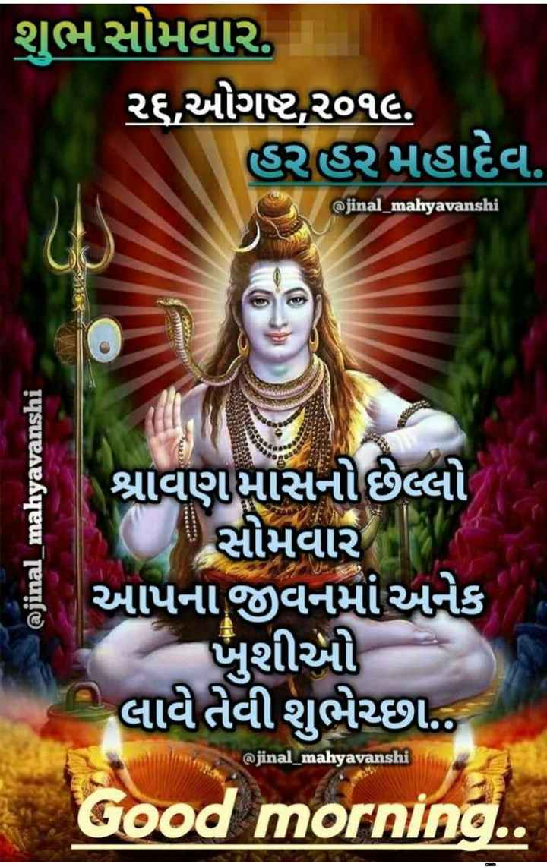 4️⃣ શ્રાવણનો ચોથો સોમવાર - શુભસોમવાર , ૨૬ , ઓગષ્ટ , ૨૦૧૯ . હરહર મહાદેવ . @ jinal _ mahyavanshi @ jinal _ mahyavanshi   શ્રાવણમાસનો છેલ્લો સોમવાર આપના જીવનમાં અનેક ખુશીઓ ન લાવે તેવી શુભેચ્છા . . Good morning . . @ jinal _ mahyavanshi - ShareChat