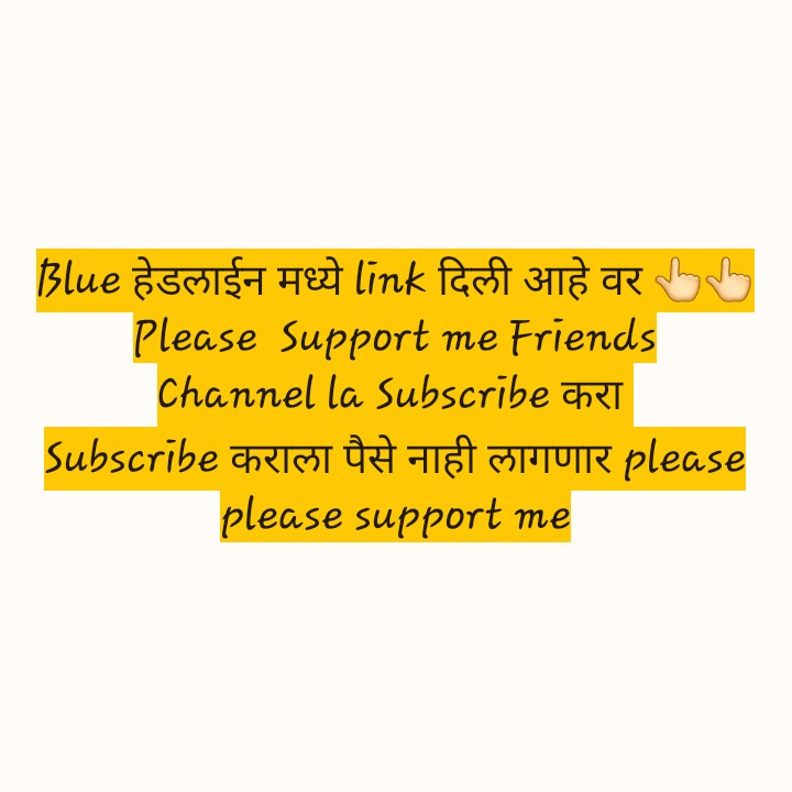 subscribe my youtube channel - Blue ASSISH HEU link fast 3 a baby Please Support me Friends Channel la Subscribe cher Subscribe कराला पैसे नाही लागणार plec . Se please support me - ShareChat