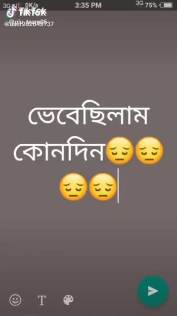 আমার ভিডিও 🎬 - ShareChat