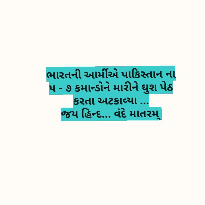 📰 4 ઓગસ્ટનાં સમાચાર - ભારતની આર્મીએ પાકિસ્તાન ના ૫ - ૭ કમાન્ડોને મારીને ઘુશ પેઠ કરતા અટકાવ્યા . . જય હિન્દ . . . વંદે માતરમ - ShareChat