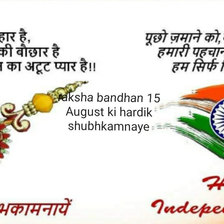 📃 संस्कृत दिवस - हार है , की बौछार है न का अटूट प्यार है ! ! पूछो ज़माने को , हमारी पहचान हम सिर्फ raksha bandhan 15 August ki hardik shubhkamnaye : भकामनायें Indepen - ShareChat