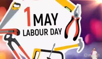 মে দিবস - IMAY LABOUR DAY 10 ID : 41 Happy Labour Day ID : m - ShareChat
