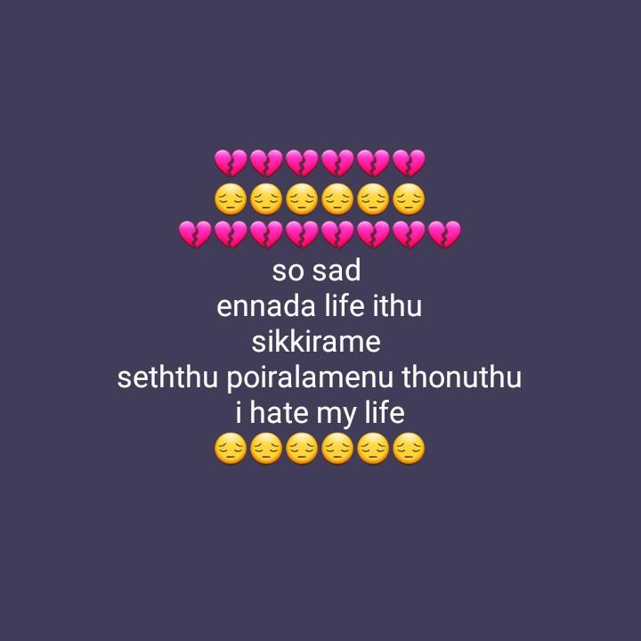💔 காதல் தோல்வி - so sad ennada life ithu sikkirame seththu poiralamenu thonuthu i hate my life - ShareChat