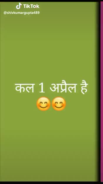 अप्रैल फूल - अपनी किस्मत आजमाने का Tik Tok @ shivkumargupta489 नहीं तो अप्रैल फूल तो है ही @ shivkumargupta489 - ShareChat