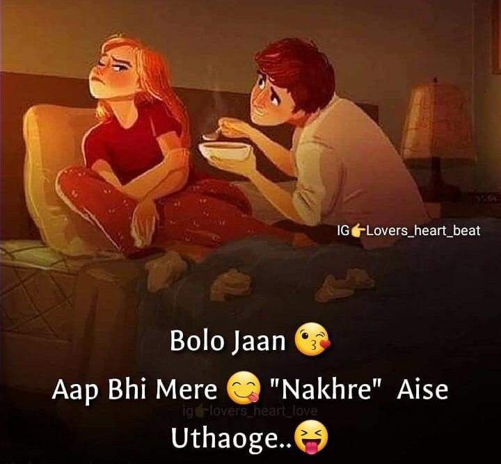 😍 awww... 🥰😘❤️ - IGLovers _ heart _ beat Bolo Jaan Aap Bhi Mere Nakhre Aise Uthaoge . . iglovers _ heart love - ShareChat
