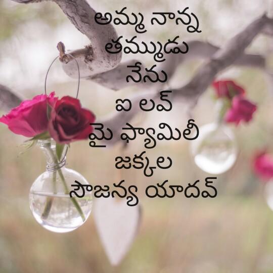sissters day special - అమ్మ నాన్న M తమ్ముడు నేను ఐ లవ్ మై ఫ్యామిలీ జక్కల సౌజన్య యాదవ్ - ShareChat