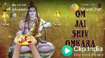 हर हर महादेव - Posted On: T ShareChat @bundelaji JI SHIV OMKARA India Download the app 6 - ShareChat