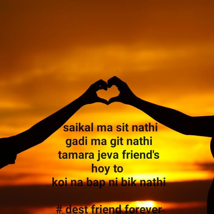 😈 એટિટ્યુડ સ્ટેટ્સ - saikal ma sit nathi gadi ma git nathi tamara jeva friend ' s hoy to koi na bap ni bik nathi # dest friend forever - ShareChat