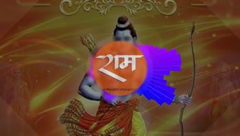 🙏रामनवमी स्टेटस - म ww . Marathi Calligraphy . co 2म Ww . MarathiCalligraphy . c - ShareChat