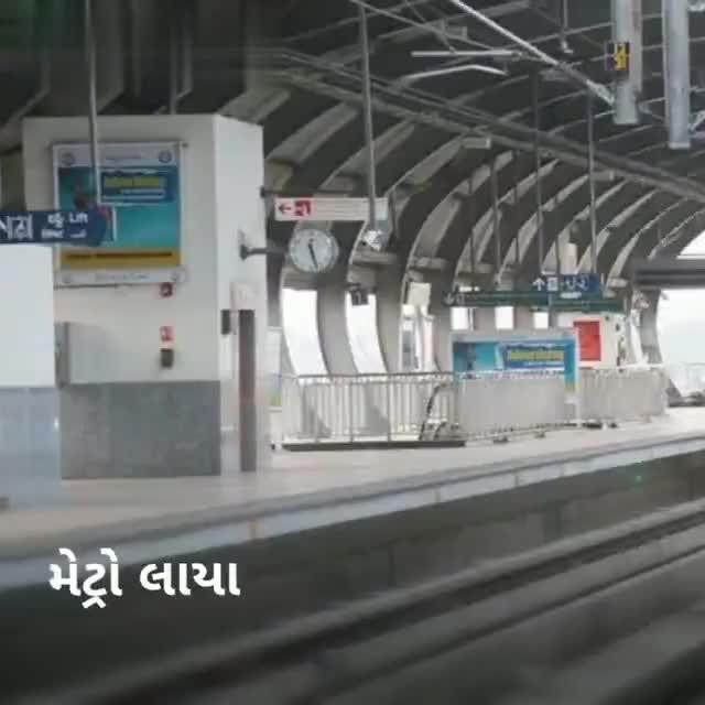 🚇 ગુજરાતનો વિકાસ - ShareChat