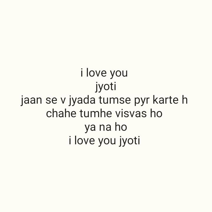 pyar me ak dil ki haar hoti h... - i love you jyoti jaan se v jyada tumse pyr karte h chahe tumhe visvas ho ya na ho i love you jyoti - ShareChat