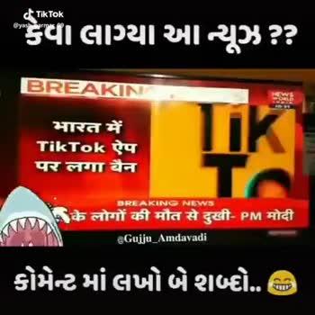 🚯 ચાઈનીઝ વસ્તુનો બહિષ્કાર - Tik Tok @ yasharmas de કેવા લાગ્યા આન્યૂઝ ? ? BREAKING NEWS भारत में sa पर लगा बैन મેં ઈirik | TOK BREAKING NEWS नों के परिजन को 2 - 2 लाख रुपये देगी केंद्र सरकार @ Gujju _ Amdavadi ' કોમેન્ટમાં લખો બે શબ્દો . o કેવા લાગ્યા આ ન્યૂઝ ? ? BREAKING पर प्लेस्टोर से कोर्ट के आदेश पर प्लेस्टोर से हटाया TikTot BREAKING NEWS से घायलों को 50 - 50 हजार की मदद । @ Gujju _ Amdavadi ' કોમેન્ટ માં લખો બે શબ્દો . . જિ . @ yash parmar 09 - ShareChat