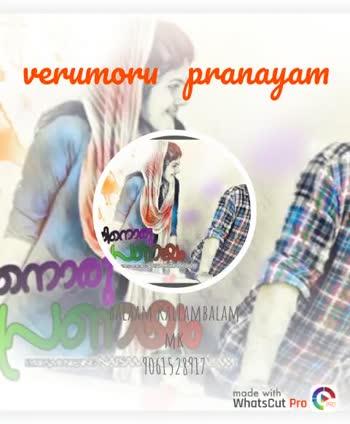 😞 വിരഹം - verumoru pranavam IMILAMI 9061528917 made with WhatsCut Pro Droon verumoru pranavam IMILAMI 9061528917 made with WhatsCut Pro Droon - ShareChat