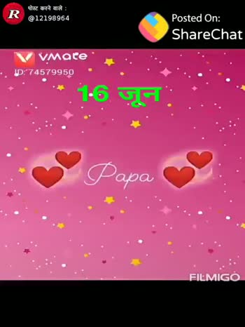 📹मजेदार वीडियो📹 - R पोस्ट करने वाले : @ 12198964 Posted On : ShareChat mate . 16 . Papa Happy * father ' s day FILMIGO ShareChat R Raju 12198964 आई लव शैयस्यैट Follow - ShareChat