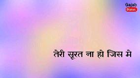 karvachauth status song - Gajab Status हम न Gajab Status Shere all wife to their husbands - ShareChat