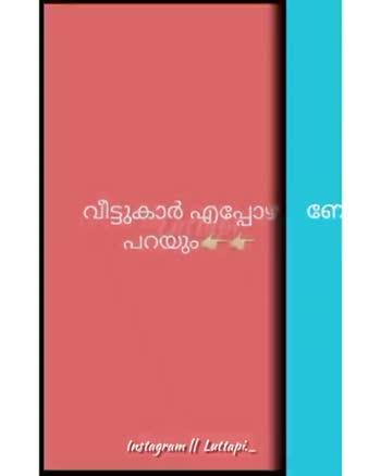 കൂട്ടുകാർ - ShareChat