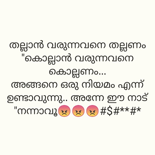 rashtriya kola😡 - തല്ലാൻ വരുന്നവനെ തല്ലണം കൊല്ലാൻ വരുന്നവനെ കൊല്ലണം . അങ്ങനെ ഒരു നിയമം എന്ന് ഉണ്ടാവുന്നു . അന്നേ ഈ നാട് നന്നാവൂ . . . # S # * * # * - ShareChat