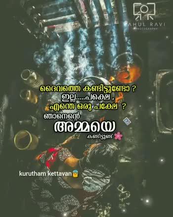 അമ്മ ഉമ്മ - ShareChat