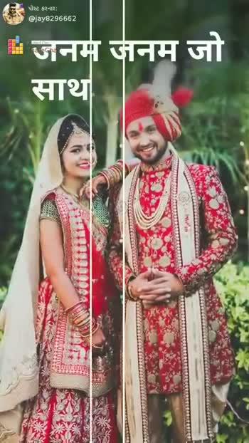 💝 Wedding સ્ટેટસ - पोस्ट 5२२ ; @ jay82966625 ShareChat मै बन जाऊँ प्यार भरा दिल ShareChat JR Rathod jay8296662 હું શેરચેટને પ્રેમ કરું છુ . Follow - ShareChat
