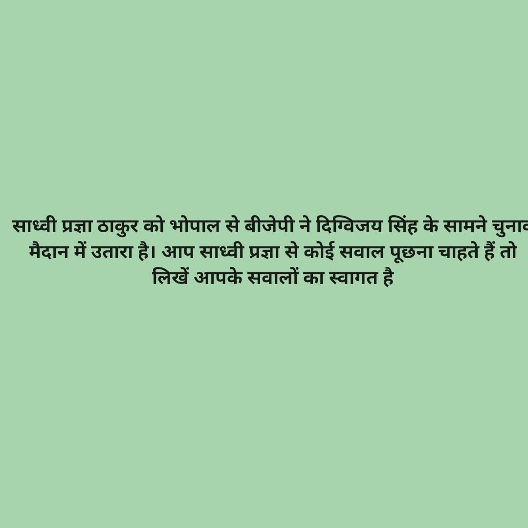 🗳 लोकसभा चुनाव 2019 - साध्वी प्रज्ञा ठाकुर को भोपाल से बीजेपी ने दिग्विजय सिंह के सामने चुनाव मैदान में उतारा है । आप साध्वी प्रज्ञा से कोई सवाल पूछना चाहते हैं तो लिखें आपके सवालों का स्वागत है । - ShareChat