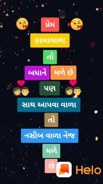 📻 આજનાં મારાં ગીતનો વિડિઓ - ShareChat