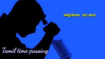 🎵 இசை மழை - ஏன் விதியை எழுதையிலே அந்த Tamil time passing உன் முகத்தை பார்க்கையிலே என் துன்பம் பறந்திருச்சே . . . Tamil time passing - ShareChat