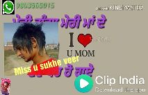 new song kohinoor kulwinder billa - Made with KINEMASTER 2303505015 Garte Yuli Bhullar iss sikhe wi Bhulten U MOM ਨੂੰ ਮੈ ਤੇਰੀ ਕੁੱਖ India yw Download the app - ShareChat