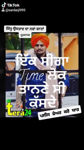 game by sidhu moosewala - ShareChat