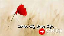 love failure - అసలు నాది ప్రేమ ఎలా అవుతుంది SAMOSA DO WITIO3G UNE HUB SAMOSA Download the app - ShareChat