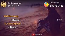 Ammu Sulthana's Feeling quotes - போஸ்ட் செய்தவர் : @ hasra7267 Posted On : ShareChat தீயில் என்னை Luis Stanes Luv Status - ShareChat