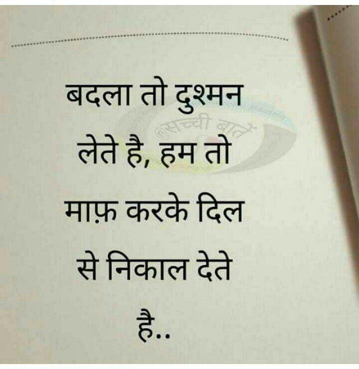 📓 हिंदी साहित्य - बदला तो दुश्मन लेते है , हम तो माफ़ करके दिल से निकाल देते - ShareChat