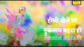 🥁होली के गाने - Bhojpuri Love creatico   घरवे खेलिहा तु । । । । । लखल Bhojpuri Love creatien कुकुरा चाहेटे देला । 11०11 - ShareChat