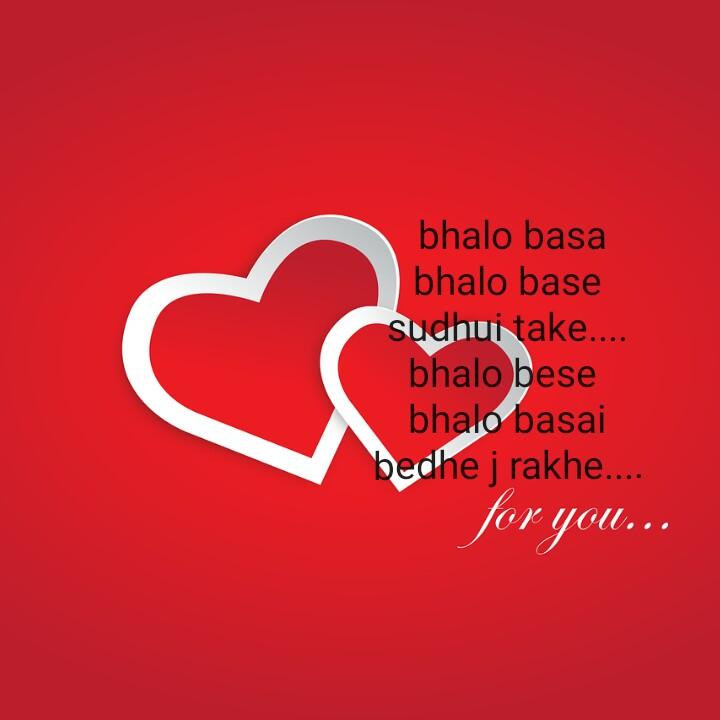 বুদ্ধিযুদ্ধ - bhalo basa bhalo base sudhui take . . . bhalo bese bhalo basai bedhe j rakhe . for you . . . - ShareChat