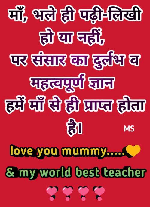 ਹੈਪੀ teacher day - माँ , भले ही पढ़ी - लिखी हो यहीं | पर उसारा दुर्लक्ष का | महत्वपूर्ण न इसे माँ ही प्राप्त होता Ms love you mummy . . . . & my world best teacher | MS - ShareChat