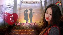 13/07 - Swar Digital Presents Singer&Writter Yogita Patel Recording Ranjit Nadiya - ShareChat