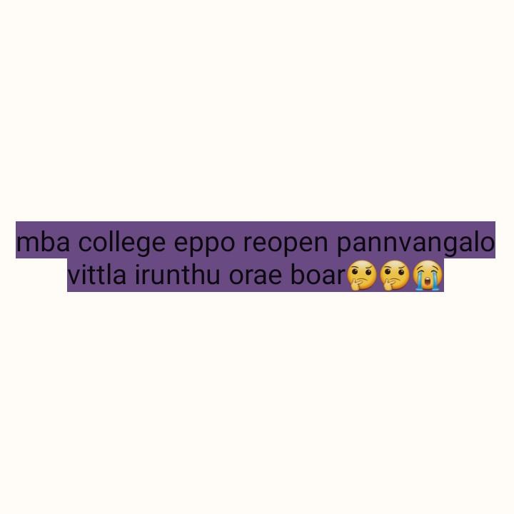📕கல்வி - mba college eppo reopen pannvangalo vittla irunthu orae boards for - ShareChat