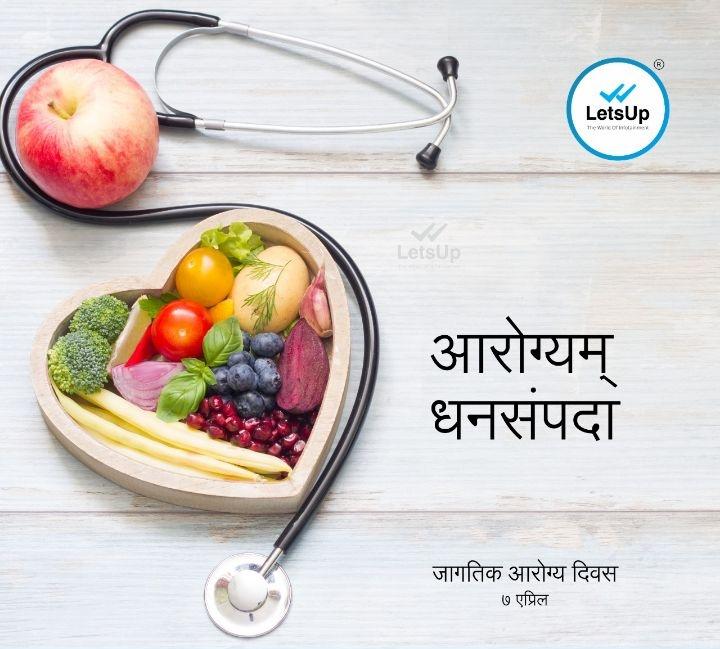 💪जागतिक आरोग्य दिवस - V LetsUp Letsup आरोग्यम् धनसंपदा जागतिक आरोग्य दिवस ७ एप्रिल - ShareChat