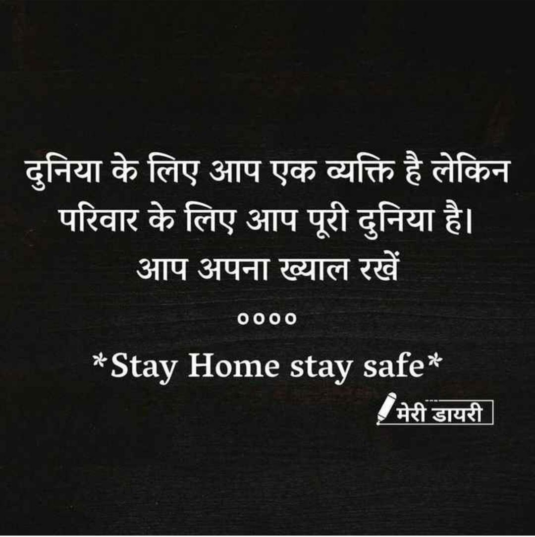 🙏कोरोना वायरस से बचाव - दुनिया के लिए आप एक व्यक्ति है लेकिन परिवार के लिए आप पूरी दुनिया है । आप अपना ख्याल रखें ०००० * Stay Home stay safe * मेरी डायरी - ShareChat