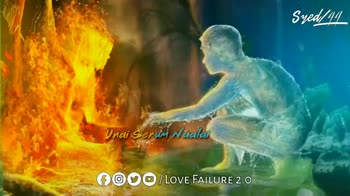 💔 காதல் தோல்வி - Syed / 44 Unatha dingu EGOOO / LOVE FAILURE 2 . 0 Syed / 44 Kdanum Mandme . DO / LOVE FAILURE 2 . 0 - ShareChat