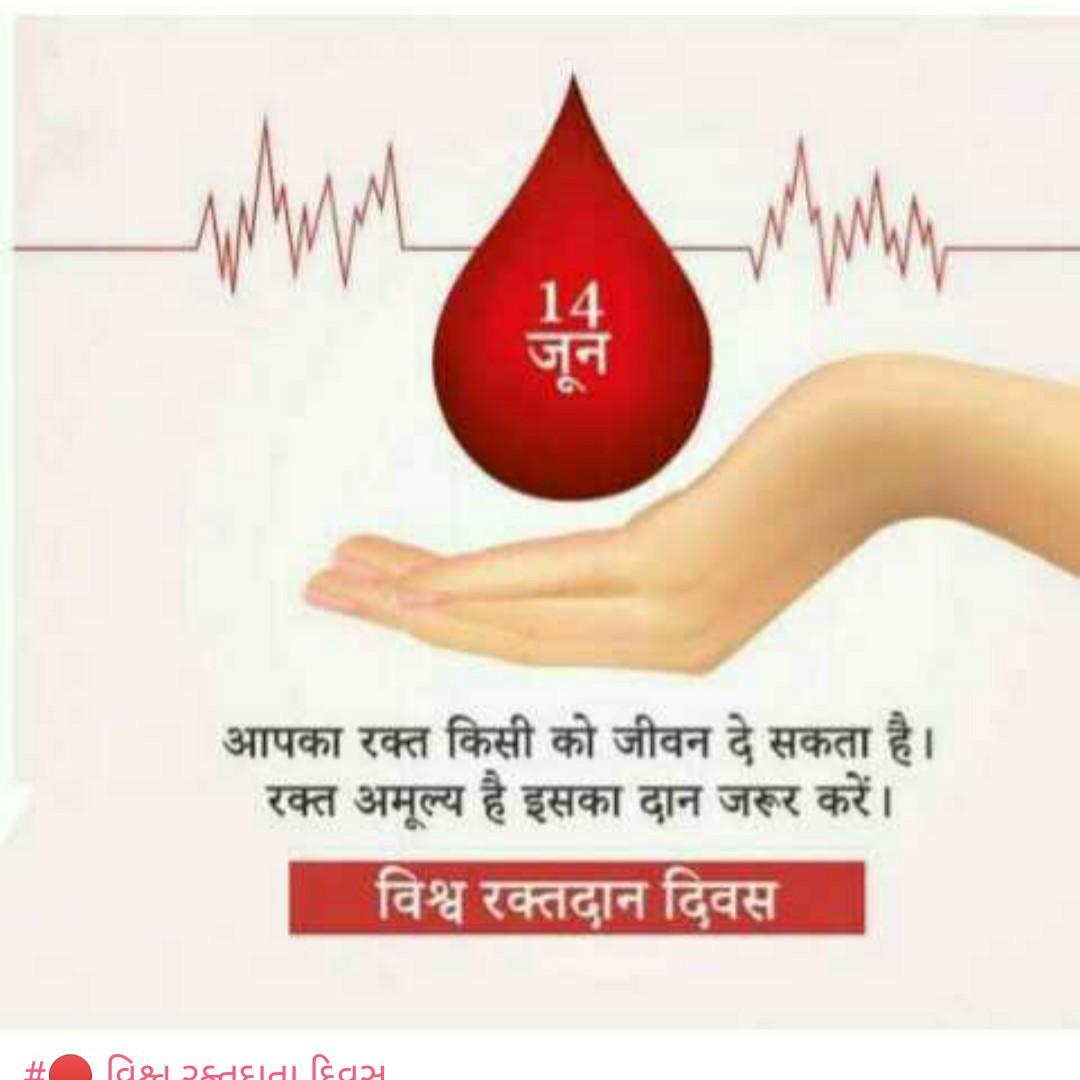 🔴 વિશ્વ રક્તદાતા દિવસ - आपका रक्त किसी को जीवन दे सकता है । रक्त अमूल्य है इसका दान जरूर करें । विश्व रक्तदान दिवस । વિશ્વ રક્તદાતા દિવસ - ShareChat
