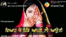 👌🏼 ਘੈਂਟ ਵੀਡੀਓਜ - ਪੋਸਟ ਕਰਨ ਵਾਲੇ : @ aman7529865696 Lovy Haripuria Posted On : ShareChat YT / LouyHaripuria ਵਿਆਹ ਕੇ ਪਿੰਡ ਆਪਣੇ ਲੈ ਆਉਣੀ INSTA @ Lovy - haripuria ਪੋਸਟ ਕਰਨ ਵਾਲੇ : @ aman7529865696 YT / LovyHaripuria Lyiiulia Posted On : ShareChat - ann ਤੇਰੀ ਭਾਬੀ ਕਿੰਨੀ ਸੋਹਣੀ INSTA @ Lovy - haripuria - ShareChat