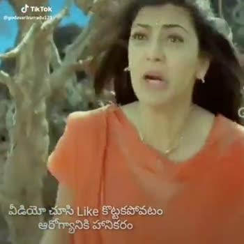 latest videos - | వీడియో చూసి Like కొట్టకపోవటం , ఆరోగ్యానికి హానికరం @ godavarikurradu121 ఏం చూసి Like కొట్టకపోవటం అలగ్యానికి హానికరం # godavarikurradu121 - ShareChat